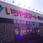 いちやまマートと清水屋川魚店、長野諏訪旅行(子連れ旅行)最終回