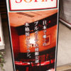 CPバツグン♪大使館公認のブルガリア料理レストラン!京橋「ソフィア ~ SOFIA~」