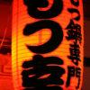 さっぱり酢醤油もつ鍋とカリカリ鉄鍋餃子、博多&長崎その5
