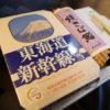 初めての新幹線と京都動物園、京都・伊勢(子連れ旅行)その1