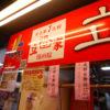 市場メモと最後の食事、GW台北(子連れ旅行)その15